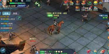 手游剑侠情缘50级马怎么升级 不同等级配不同阶级的坐骑
