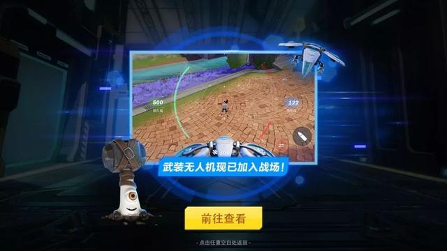 堡垒前线武装无人机怎么获得?武装无人机玩法介绍