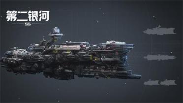 第二银河旗舰怎么获得?解锁旗舰免费获得的方法