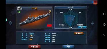 战舰帝国鞍山舰怎么破,暴击来帮忙