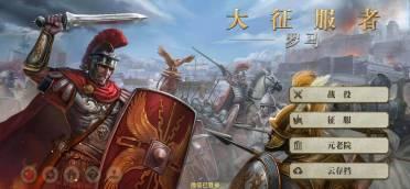 大征服者罗马防御怎么算?游戏机制全面教学攻略!
