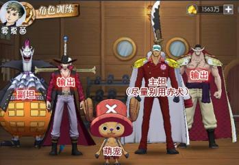 航海王燃烧意志各角色定位,各位置适合的主流角色