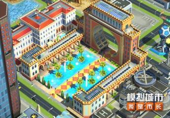 《模拟城市:我是市长》为城市建造奢华古典的欧式花园