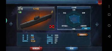 战舰帝国怎么对付泥鳅,命中是关键