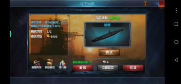 战舰帝国油田170怎么过,精工来帮忙
