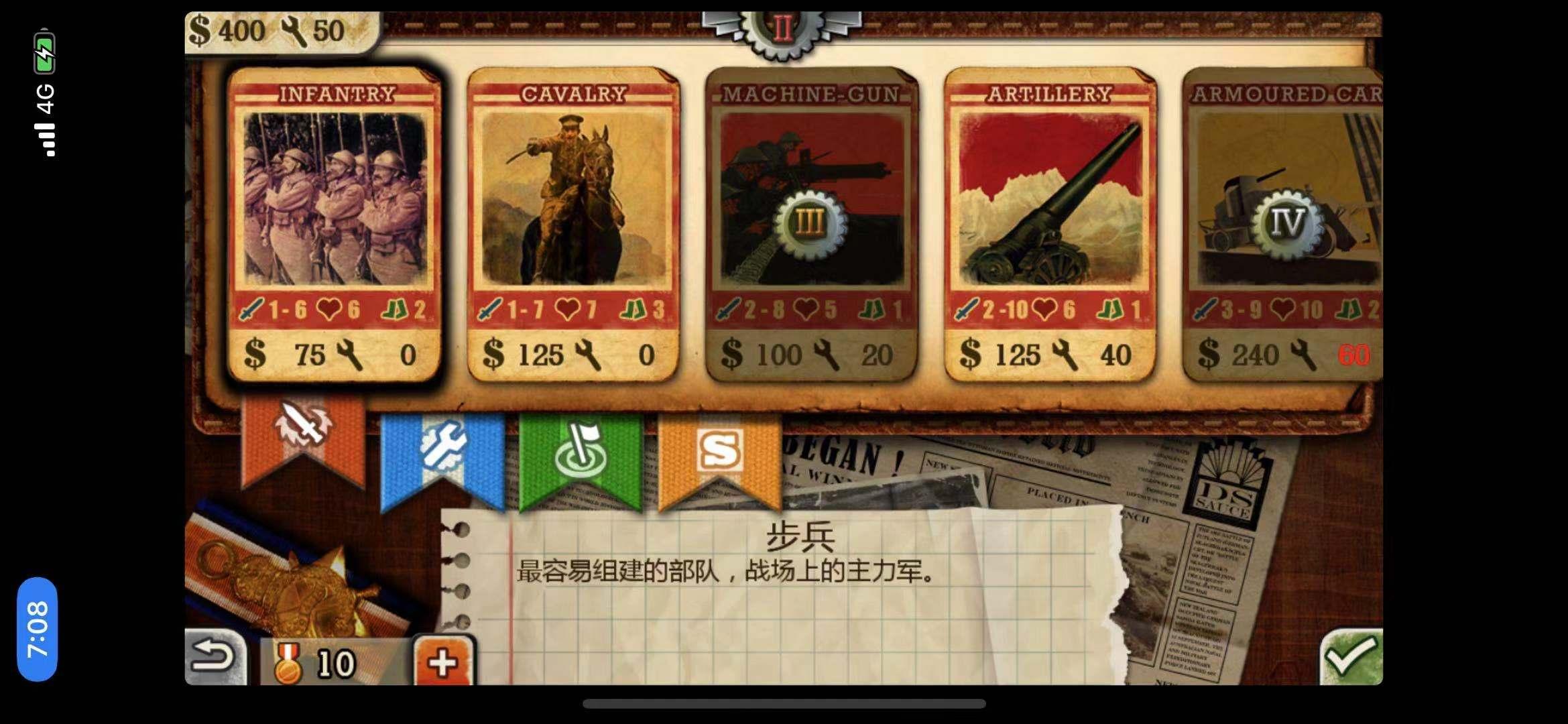 想要拥有庞大的部队,欧陆战争3怎么造兵?