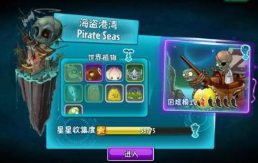 植物大战僵尸2海盗港湾怎么打?新增场景的玩法你知道多少?