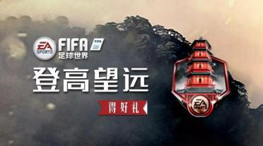 fifa足球世界pvp晋升之路怎么玩,各种福利拿到手软