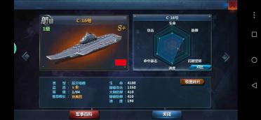 战舰帝国闪避流怎么破,中华航母来助阵