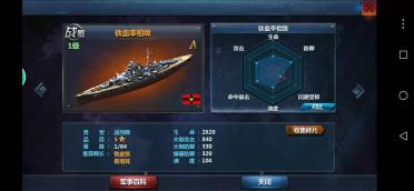 战舰帝国俾斯麦怎么过图解,防御最重要