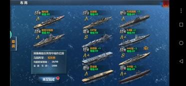 战舰帝国决战大洋怎样改阵型,调整阵型再出击