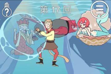 居然有美人鱼 师父被妖怪抓走了第17关怎么过