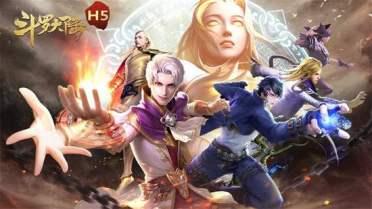 斗罗大陆H5最佳组合,如何帮助玩家升级?