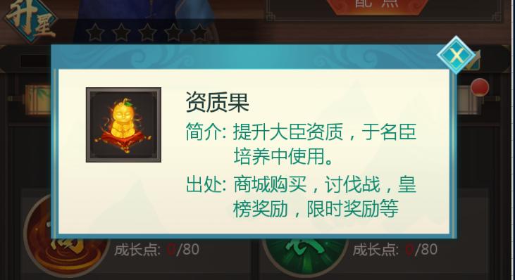 我在大清當皇帝資質怎么點?資質果怎么用?