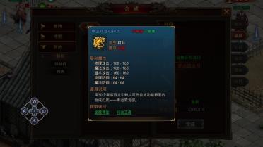 龙腾传世手游幻武怎么获得,幻化武器获得方式详解