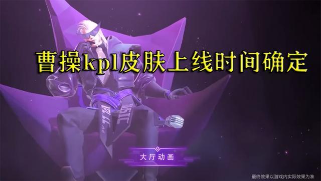 王者荣耀曹操新皮肤语音,天狼征服者语音曝光!