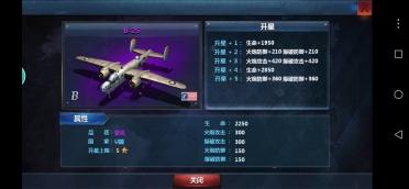 战舰帝国飞机怎么上阵,140级的战力飞跃