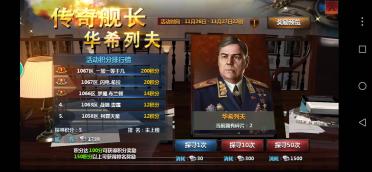 战舰帝国13章普通战役怎么过,金牌舰长不可少