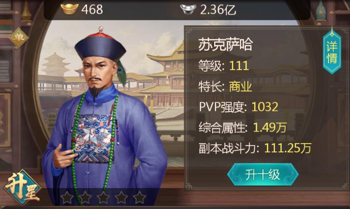 我在大清當皇帝大臣戰斗力怎么提升?需要使用什么道具?