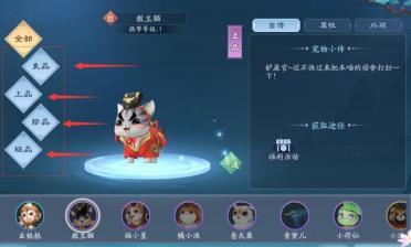 新笑傲江湖手游宠物有哪些?宠物类型和技能介绍