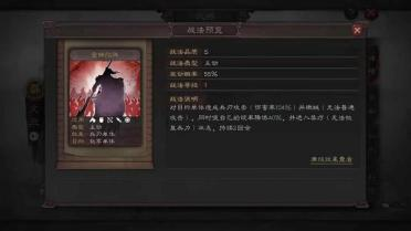 三国志战略版战法推荐,双刃剑战法解析