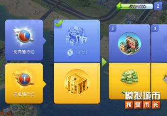 玩法说明!模拟城市我是市长通行证是啥?