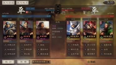 三国志战略版四星武将推荐,三个最强的四星武将搭配攻略