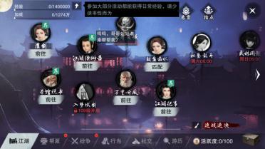 平民职业介绍,一梦江湖平民职业选择