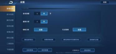 王者荣耀体验服账号注销功能怎么用?账号注销功能正式上线