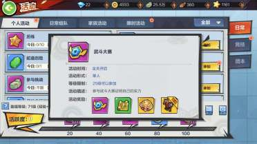 武斗大赛的奖励 龙珠最强之战武斗大赛怎么玩