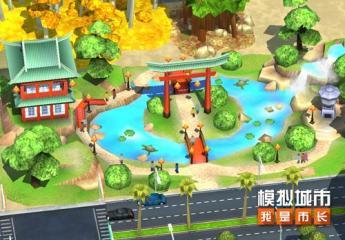 《模拟城市:我是市长》建造东方风格的皇家花园