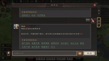 《三国志战略版》战法冲突详解