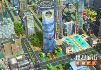 《模拟城市:我是市长》摩天都市主题建筑曝光!