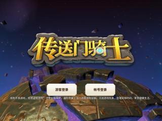 传送门骑士是什么类型的游戏?传送门骑士基本玩法评测