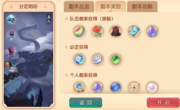 梦幻西游三维版困难副本分定阴阳攻略推荐 千万不要挂机