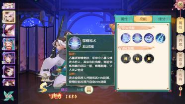 神雕侠侣2手游恩仇54关怎么过,关键侠客选择介绍