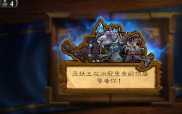 炉石传说巫妖王9职业卡组推荐,巫妖王技能效果介绍