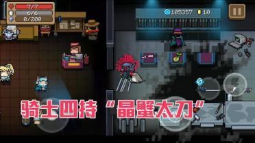 元气骑士神级bug介绍,秒天秒地秒boss