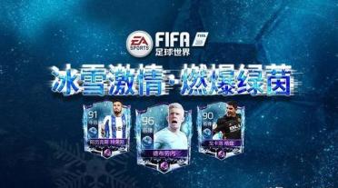 FIFA足球世界冰冻足球活动攻略,准备一起狂欢