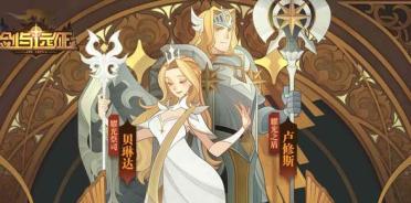 剑与远征平民心得攻略 平民也能当大神