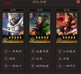 三国志战略版橙色武将搭配介绍,这种组合想输游戏都难