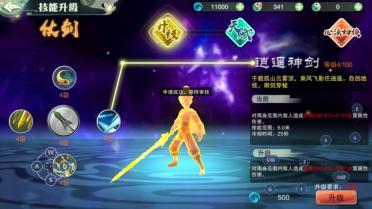 仙剑奇侠传移动版李逍遥技能加点推荐,需优先加满技能介绍