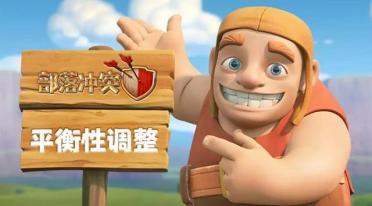 部落冲突平衡性调整介绍,野猪骑士削弱
