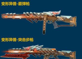 全民枪战2武器怎么变形,全民枪战2变形异兽怎么样