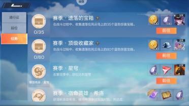 赛季任务:风云岛行动遗落的宝箱完成攻略