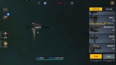 第二银河旗舰怎么获得,军团战斗飞船的制作方式介绍