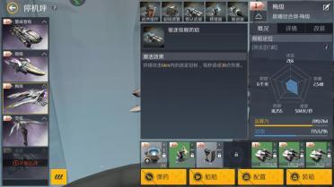 第二银河梅级驱逐舰攻略,飞船基本属性及搭配推荐