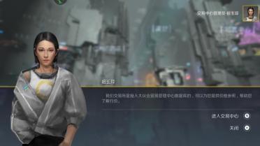 第二银河船怎么跟玩家交易,交易中心是唯一且安全的手段
