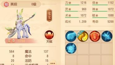 梦幻西游三维版召唤兽怎么培养?教你如何召唤特殊能宠