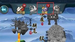 仙剑奇侠传移动版除魔攻略 除魔玩法详解
